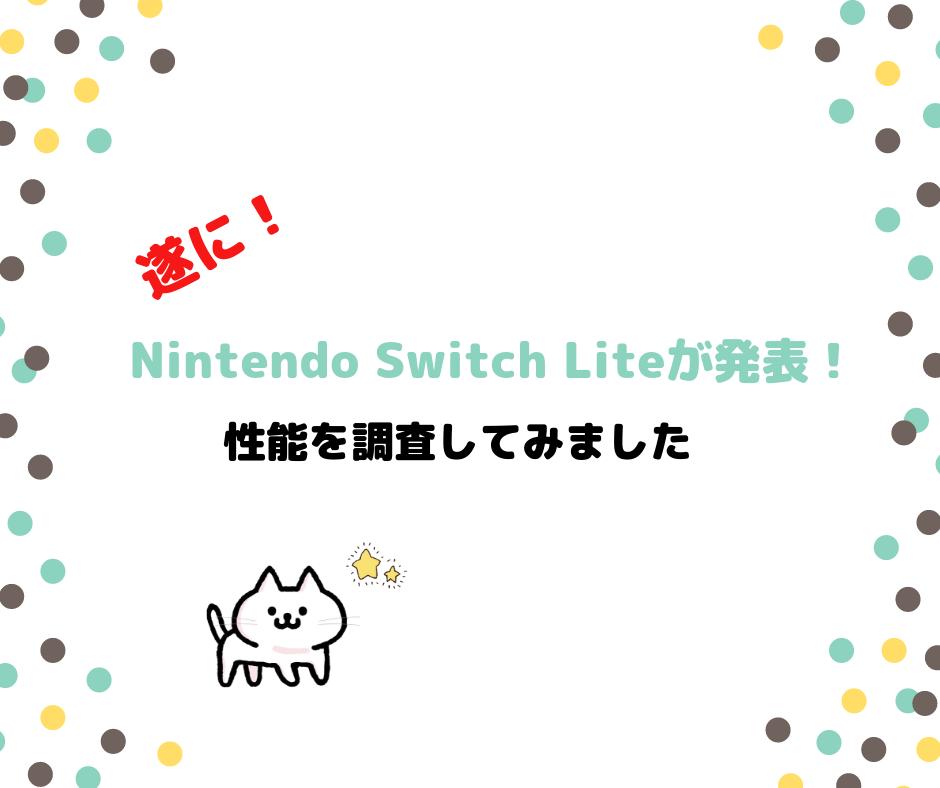 カラマリ switch