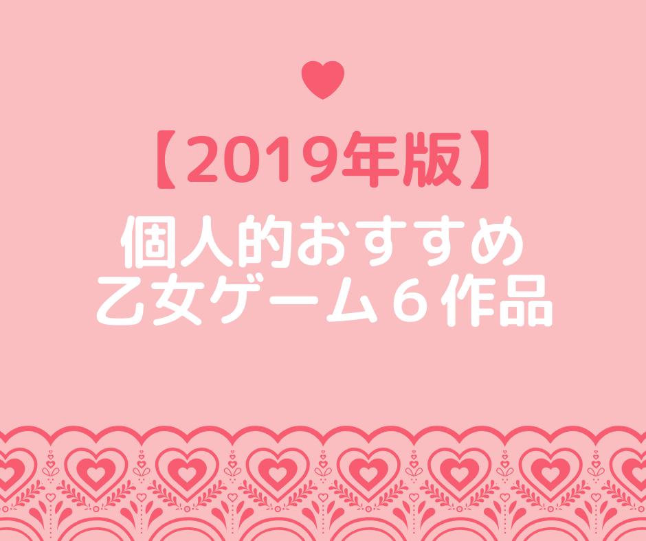【2019年版】 個人的おすすめ乙女ゲーム6作品